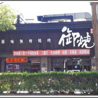 桃園市美食 餐廳 餐廳燒烤 燒肉 御燒原味無煙燒烤 照片