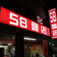 桃園市美食 餐廳 中式料理 麵食點心 58麵店 照片