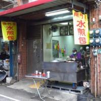 桃園市美食 餐廳 中式料理 麵食點心 林記水煎包 照片