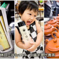 新北市美食 餐廳 飲料、甜品 飲料專賣店 京盛宇 (林口三井店) 照片