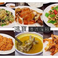 台北市美食 餐廳 中式料理 鴻寶港式海鮮 照片