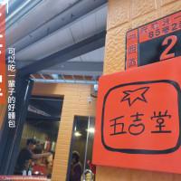台南市美食 餐廳 烘焙 麵包坊 五吉堂麵包店 照片