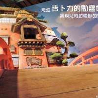 台北市休閒旅遊 景點 展覽館 吉卜力的動畫世界特展 (2016年6月18日~9月18日) 照片