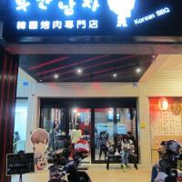 高雄市美食 餐廳 異國料理 韓式料理 釜山男子韓國烤肉專門店 照片