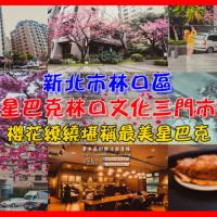 新北市美食 餐廳 咖啡、茶 咖啡館 星巴克咖啡 Starbucks Coffee (林口三井店) 照片