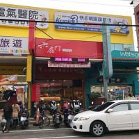 新竹縣美食 餐廳 火鍋 火鍋其他 六扇門時尚湯鍋 照片
