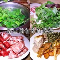 台北市美食 餐廳 餐廳燒烤 原生園食草汆燙鍋(南京店) 照片