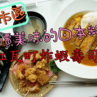 台南市美食 餐廳 異國料理 日式料理 紅瓦町‧炸蝦壽司館 照片