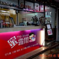 台南市美食 餐廳 異國料理 義式料理 蜜露爾 照片
