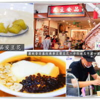 嘉義市美食 餐廳 飲料、甜品 剉冰、豆花 品安豆花 照片