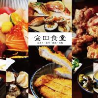 台南市美食 餐廳 異國料理 日式料理 金田食堂 照片