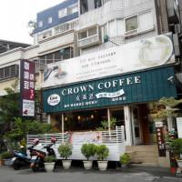 台中市美食 餐廳 咖啡、茶 咖啡館 CROWN COFFEE克萊恩咖啡生活館 照片