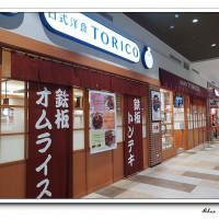 新北市美食 餐廳 異國料理 洋食トリコTORICO (林口三井店) 照片