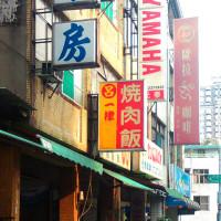 高雄市美食 餐廳 中式料理 中式料理其他 呂記燒肉飯 照片