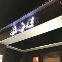 雲林縣美食 餐廳 異國料理 日式料理 來壽屋鍋物 照片