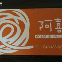 台中市美食 餐廳 異國料理 義式料理 阿喜Pasta&Pizza 照片