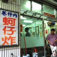 彰化縣美食 餐廳 中式料理 小吃 巷仔內蚵仔炸 照片