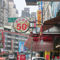 高雄市美食 餐廳 中式料理 小吃 老牌魚仔湯 照片