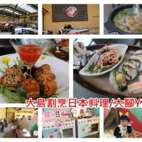 桃園市美食 餐廳 異國料理 日式料理 大島割烹日本料理 照片