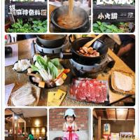 台南市美食 餐廳 火鍋 涮涮鍋 西港穀倉餐廳 照片