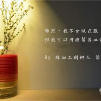 台南市休閒旅遊 購物娛樂 設計師品牌 線加工 照片