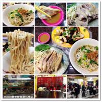 桃園市美食 餐廳 中式料理 小吃 川鵝肉 照片