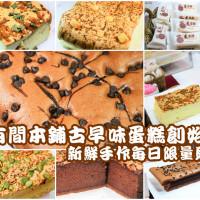 高雄市美食 餐廳 烘焙 中式糕餅 有間本鋪古早味蛋糕 照片