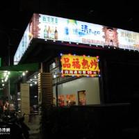 台中市美食 餐廳 中式料理 熱炒、快炒 品福鵝肉海鮮料理-品福熱炒 照片