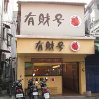 新北市美食 餐廳 異國料理 日式料理 有財号手打麵 照片