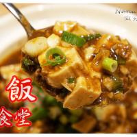 台中市美食 餐廳 中式料理 川菜 開飯川食堂 照片