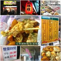 新北市美食 攤販 鹽酥雞、雞排 百鮮鹹酥雞 照片