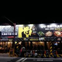苗栗縣美食 餐廳 異國料理 韓式料理 Omaya春川炒雞 (苗栗頭份店) 照片