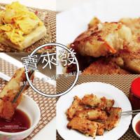 新北市美食 餐廳 零食特產 零食特產 伴手禮|五星級的港式蘿蔔糕。「寶來發食品」。 照片