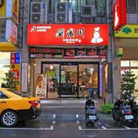 新北市美食 餐廳 火鍋 火烤兩吃 劉震川日韓大食館 新莊幸福店 照片