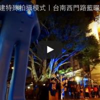 台南市休閒旅遊 景點 觀光商圈市集 藍曬圖文創園區 照片