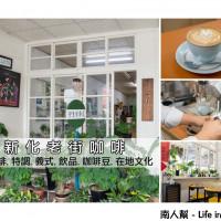 台南市美食 餐廳 咖啡、茶 咖啡館 新化老街咖啡 照片
