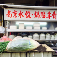 台中市美食 餐廳 中式料理 中式料理其他 南京水餃鍋貼專賣店 照片