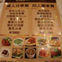 台北市美食 餐廳 中式料理 台菜 美之宴會館 照片