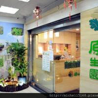 台北市美食 餐廳 火鍋 原生園食草汆燙鍋(民權店) 照片