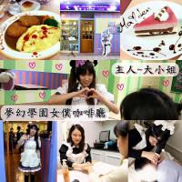 台北市美食 餐廳 咖啡、茶 咖啡館 夢幻學園女僕咖啡廳 照片