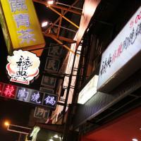 台南市美食 餐廳 火鍋 麻辣鍋 辣典麻辣陶燒鍋 照片