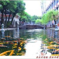 雲林縣休閒旅遊 景點 景點其他 東南中學 照片