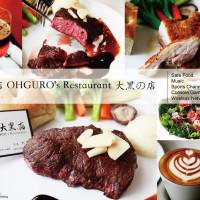 高雄市美食 餐廳 異國料理 美式料理 大黑店 OHGURO's Restaurant 大黑の店 照片
