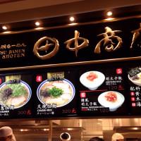 新北市美食 餐廳 異國料理 日式料理 博多長濱拉麵 田中商店 (林口三井店) 照片