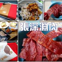 彰化縣美食 餐廳 零食特產 零食特產 張深淵肉干 照片