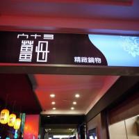 台北市美食 餐廳 火鍋 薑母鴨 薑母六三 照片