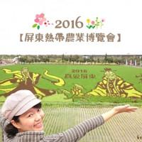 屏東縣休閒旅遊 景點 觀光花園 屏東熱帶農業博覽會 照片