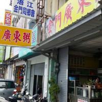 台東縣美食 餐廳 中式料理 中式料理其他 金門廣東粥 照片
