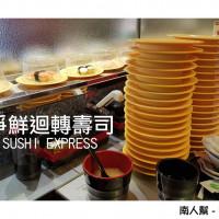 台南市美食 餐廳 異國料理 日式料理 爭鮮迴轉壽司 SUSHI EXPRESS(府前店) 照片