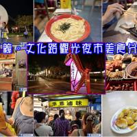 嘉義市美食 餐廳 中式料理 小吃 嘉義文化路觀光夜市 照片